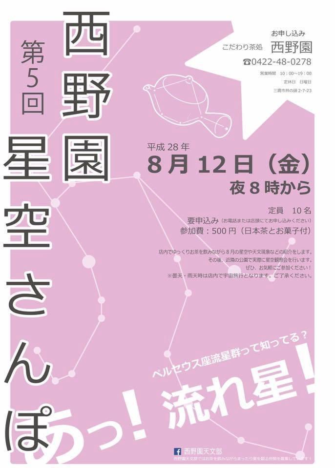 8月12日星空さんぽ.jpg