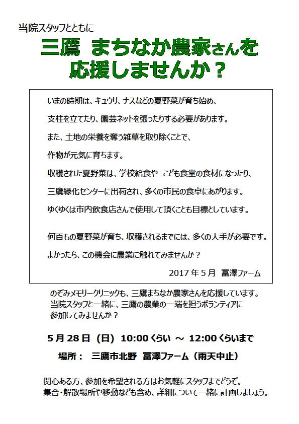 冨澤ファーム201705.png