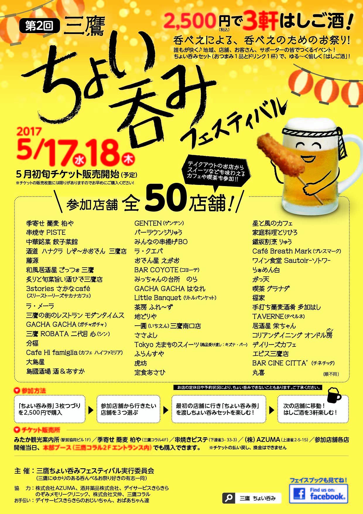 coinomi2017-01チラシ.jpg